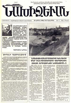 http://www.armeniatur.am/d_images/1141019357_April_1999_1_11.jpg